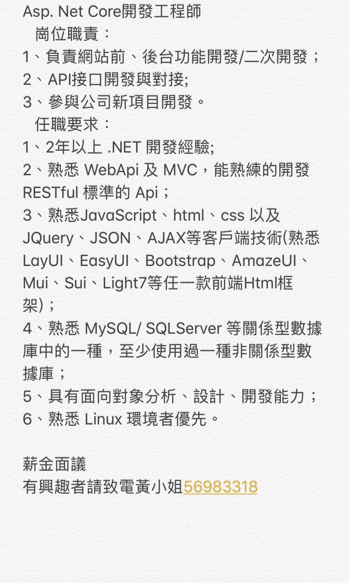 Asp. Net Core開發工程師