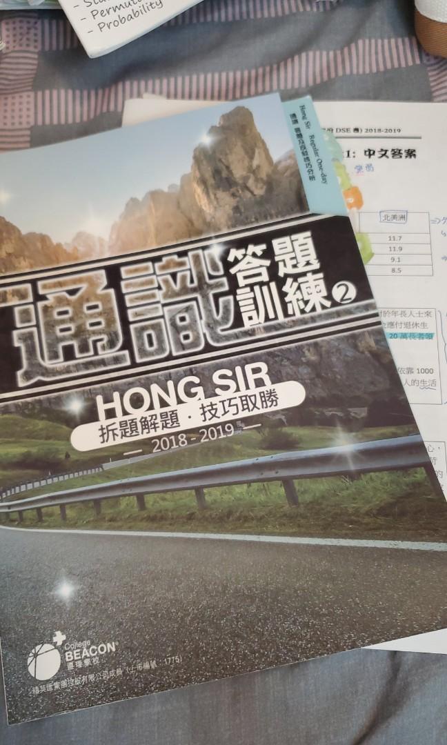 Hong Sir 通識Notes