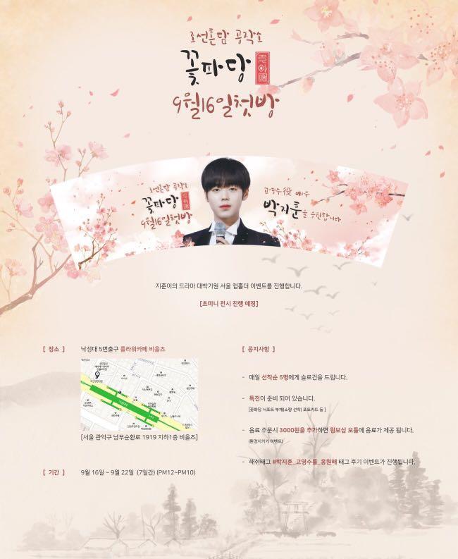 [RS] Park Jihoon Can & Cupsleeve set