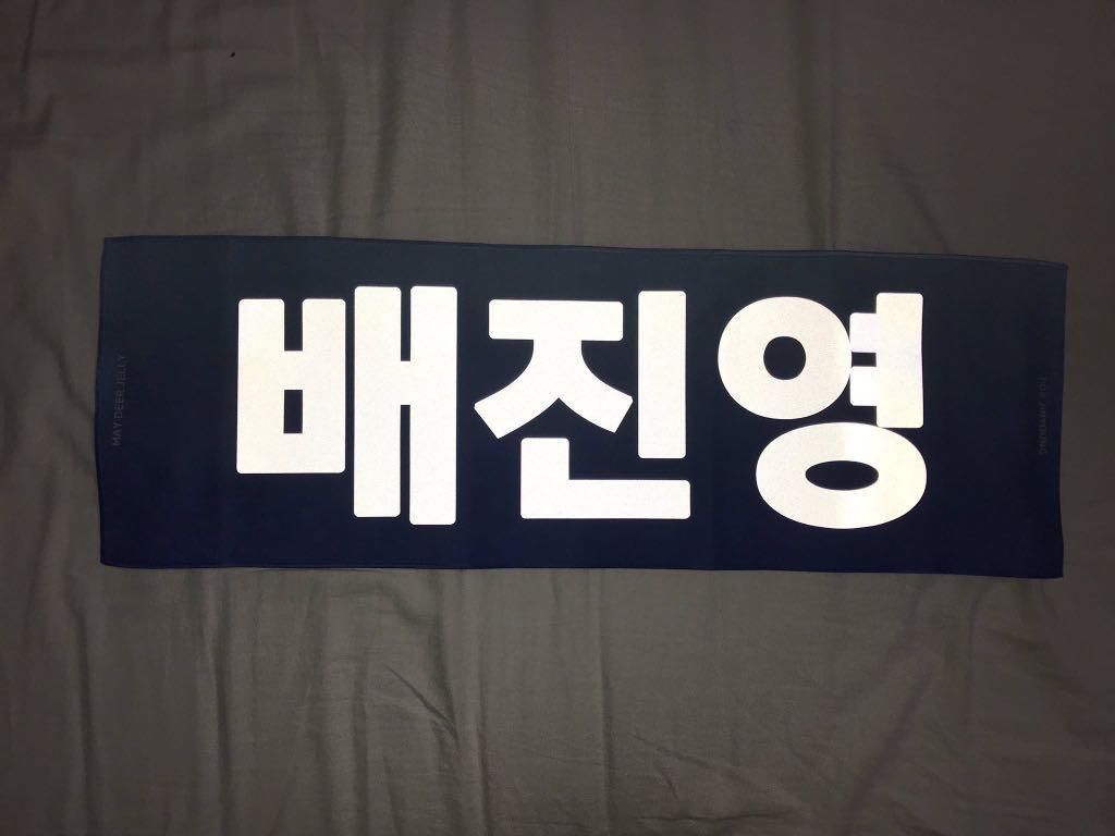 WTS bae jinyoung slogan
