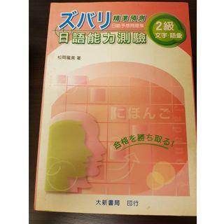 日語能力測二級精準預測文字語彙