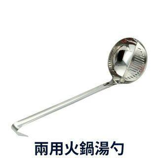 【全新】兩用火鍋不繡鋼湯勺匙