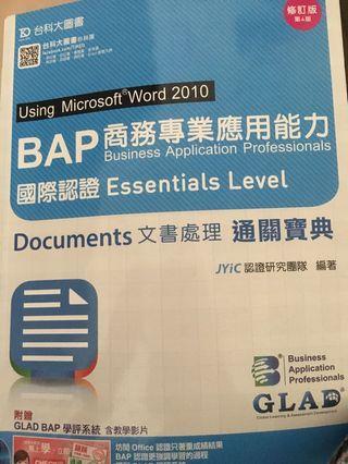 BAp電腦應用