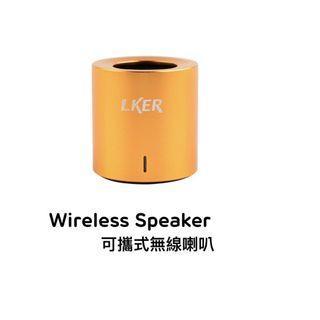 全新 LKER FUN可攜式無線喇叭(夕陽金)