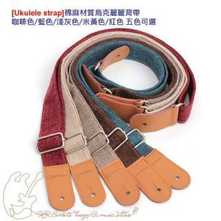 [Ukulele strap]棉麻材質烏克麗麗背帶 咖啡色/藍色/淺灰色/米黃色/紅色 五色可選 附背帶釘及綁繩 原價330 特價250