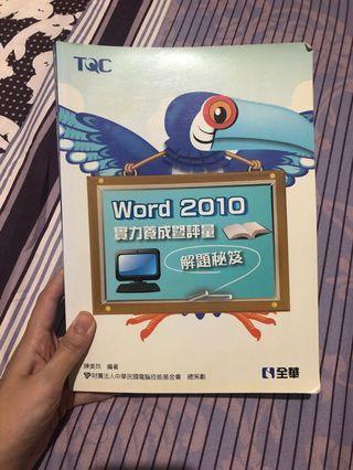 Word 2010 實力養成暨評量 解題秘笈