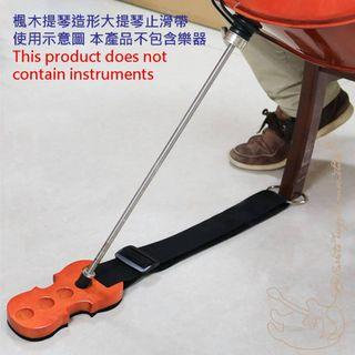 [Maple Cello Anti-skid Belt]楓木提琴造形大提琴止滑帶 長度可調整42.5-78.5cm