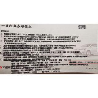 《速寄南京復興及士林面交》最新和運租車券1300元/張 和運租車卷(可加價升級其他車款)