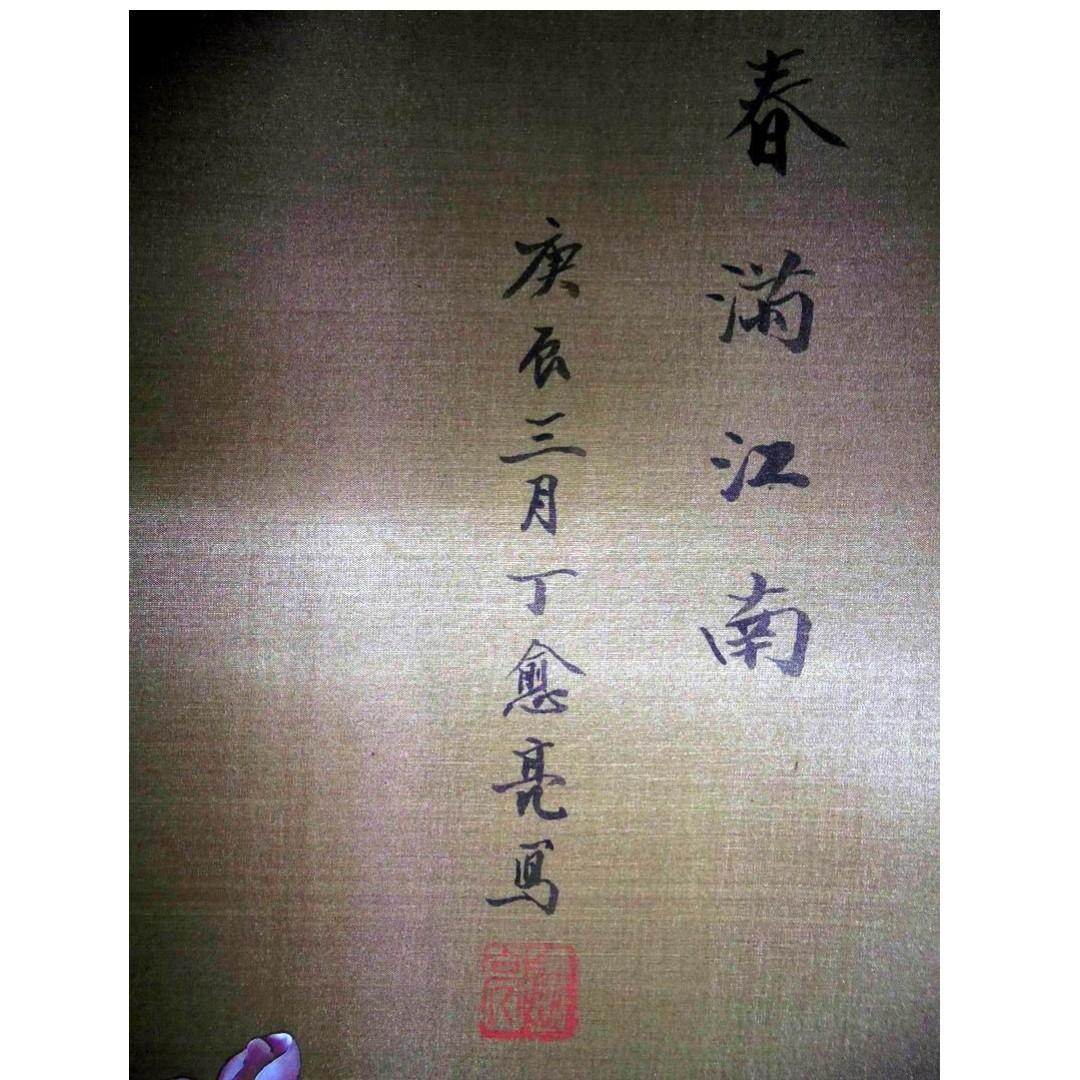 手繪花鳥精品老畫 丁愈亮 春滿江雨 絹本立軸