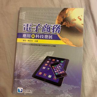 電子商務 應用與科技發展 第一版 陳苡任著 滄海出版