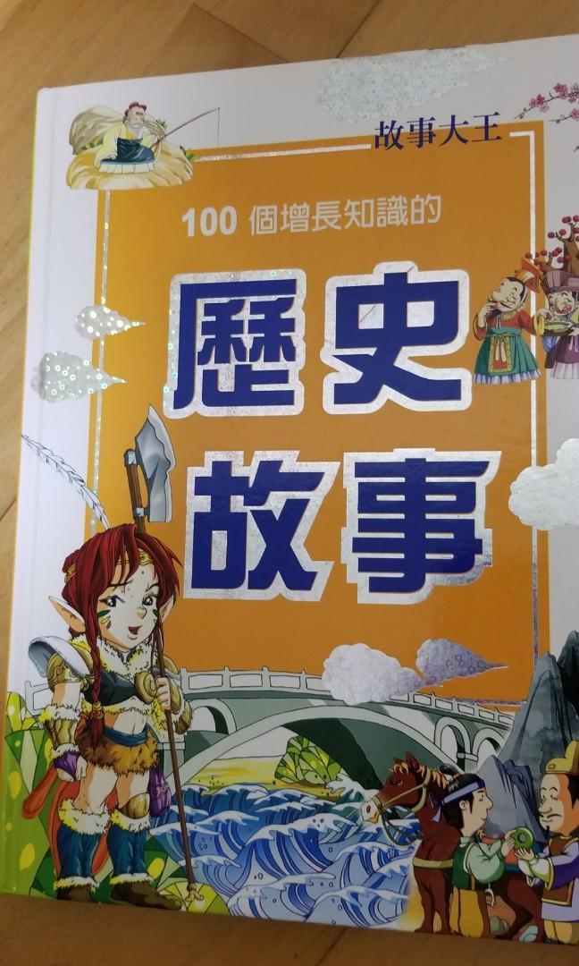 100個增長知識的歷史故事