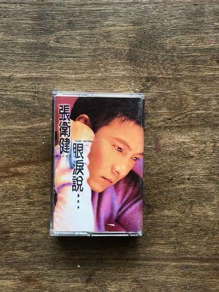 眼淚說-張衛健-二手卡帶/錄音帶