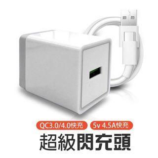 【gogoPhone】5v 4.5A 超級閃充頭 手機快充 充電插頭 USB充電頭 閃充頭+Type-c 台灣製造