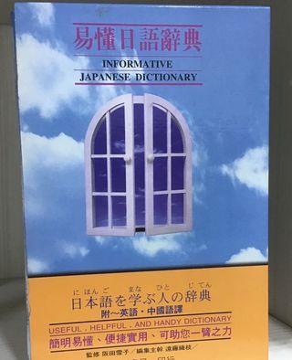 ❤️易懂日語辭典~學習日語的好幫手!