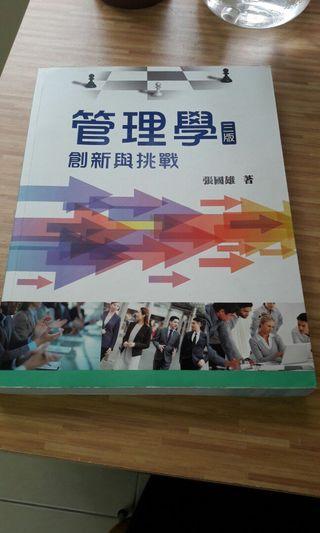 【二手】管理學 創新與挑戰 三版 張國雄著 雙葉書廊有限公司