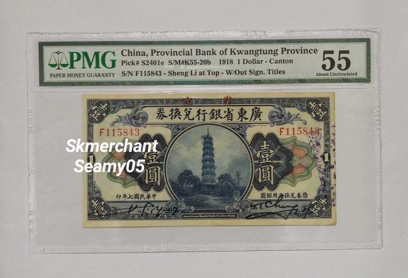 1918 China Kwangtung Provincial 1Yuan PMG55