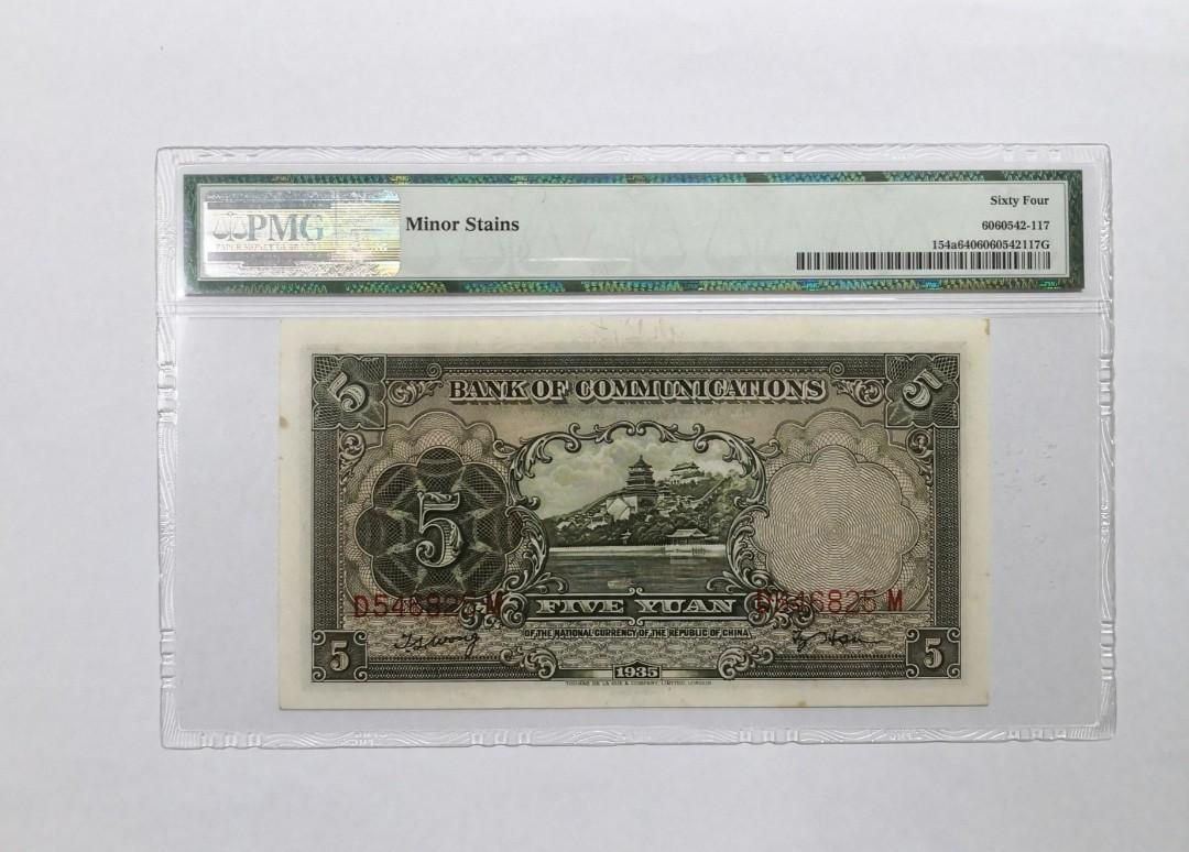 1935 China Bank of Communications PMG64
