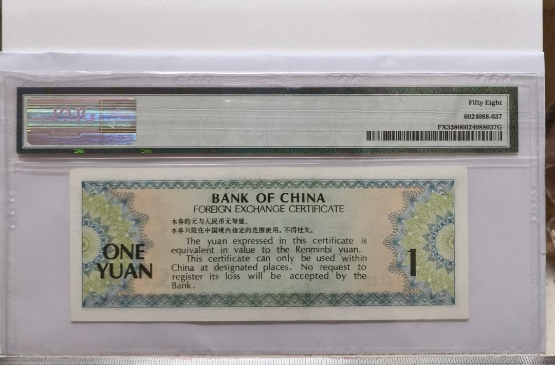 1979 China Foreign Exchange Certificate 1Y PMG58
