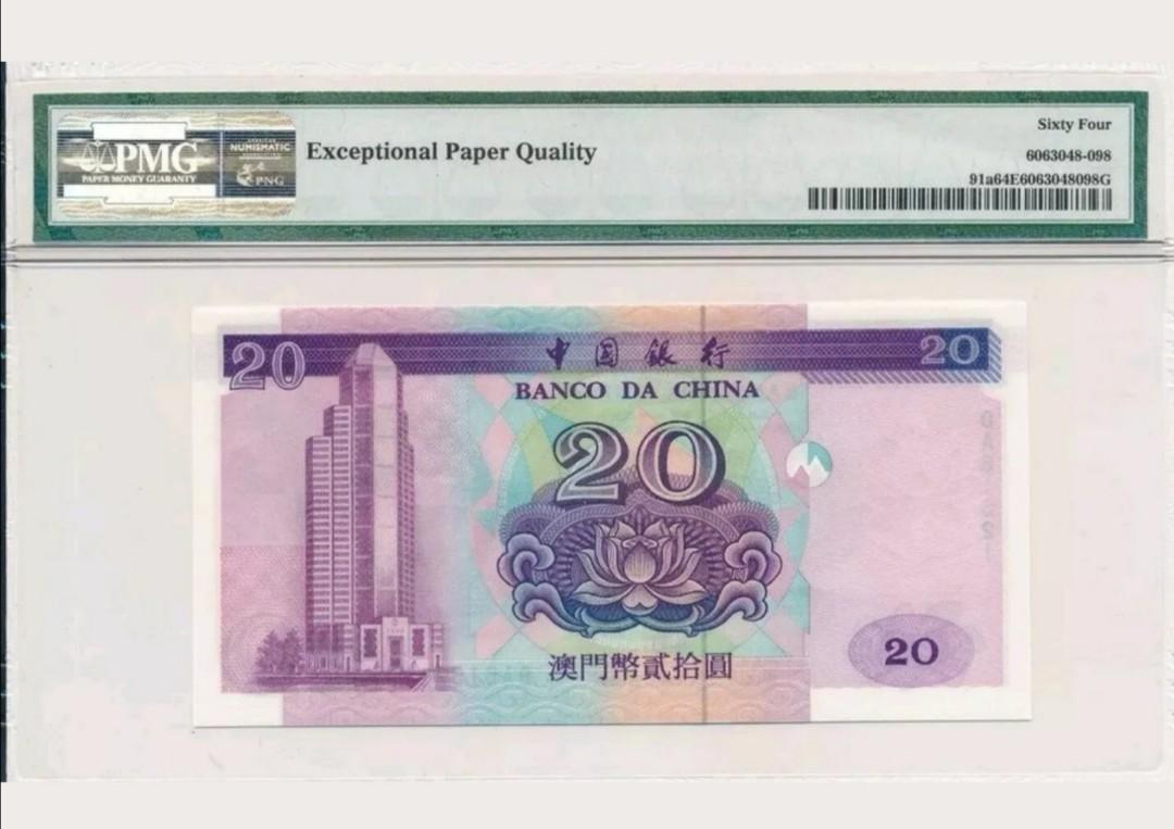 1996 Macau 20 Patacas PMG64EPQ