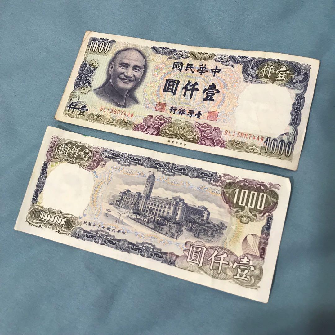 台幣 1000$ 70年舊鈔
