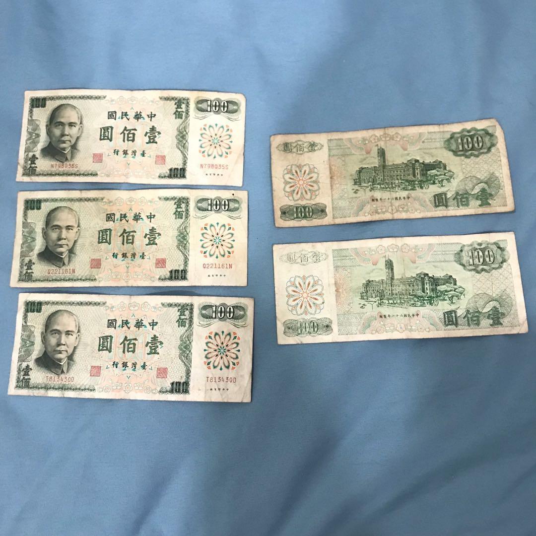 台幣舊鈔 100$ 61年