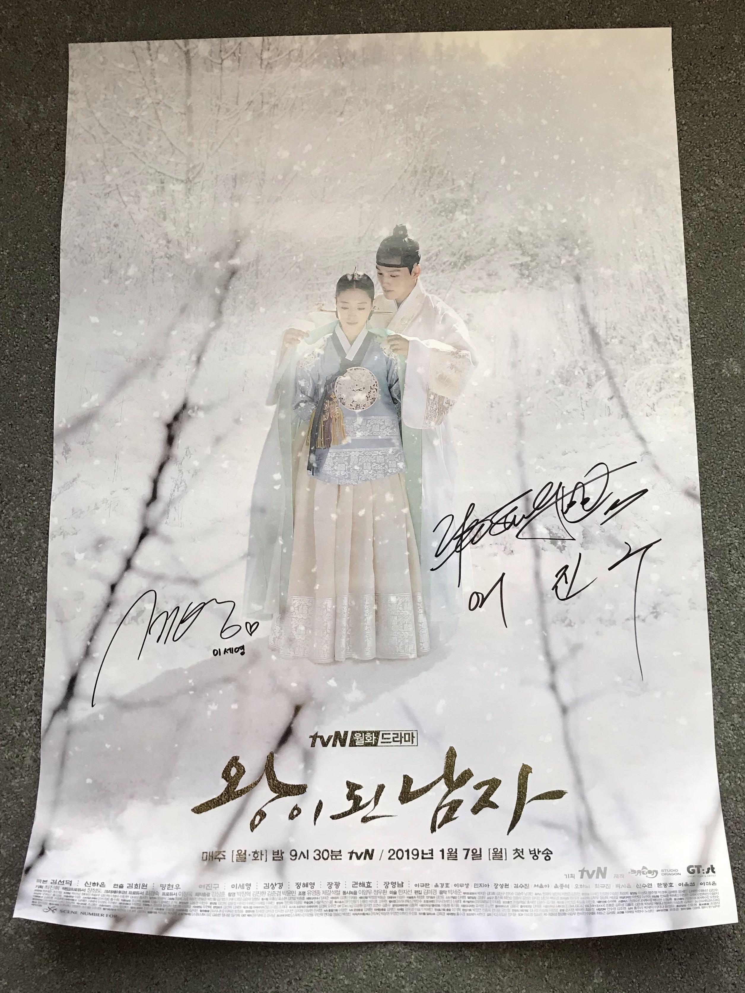 全新親簽♥️呂珍九 李世榮 成為王的男人 親筆簽名海報