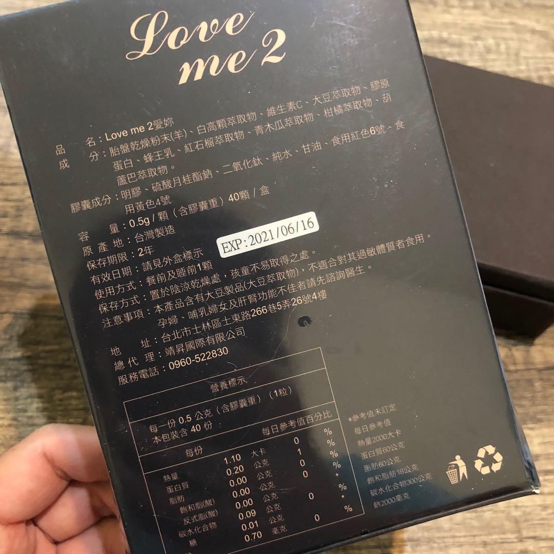 全新現貨一盒 LOVE ME 2