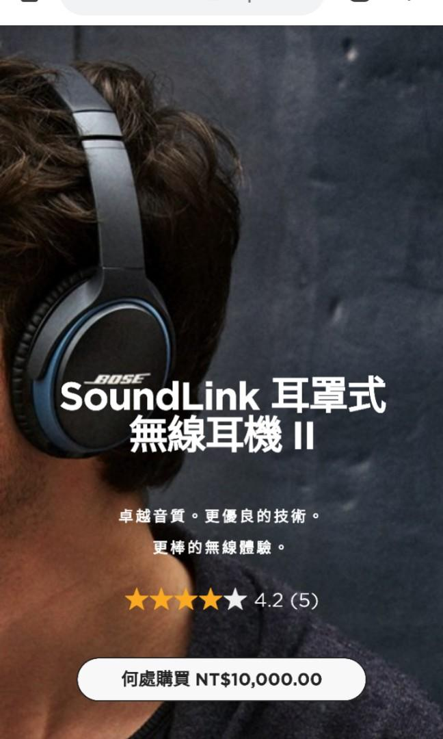 Bose 全罩無線耳機BOSE SOUNDLINK Around-ear wireless ll