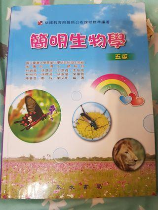 簡明生物學 五版
