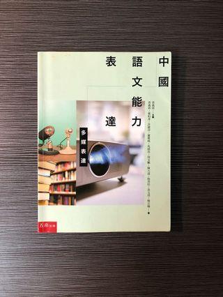 中國語文表達能力(多媒體表達)