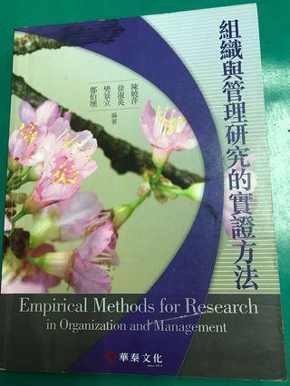 組織與管理研究的實證方法(華泰文化)