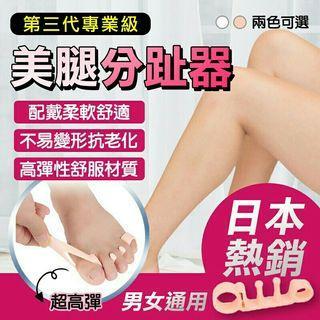 【全新】美腿矯正趾器 腿型導正 分趾套
