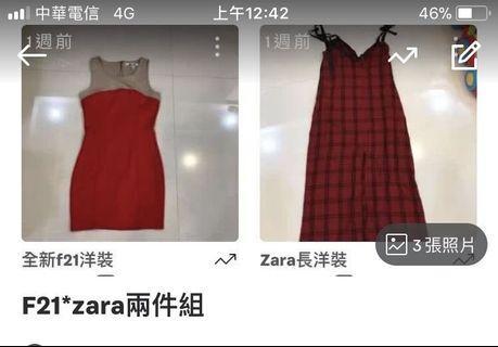 兩件組 f21*zara