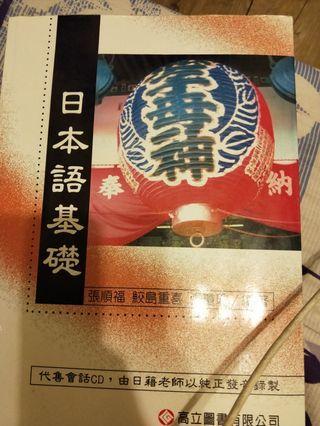 日本語基礎 有含習作