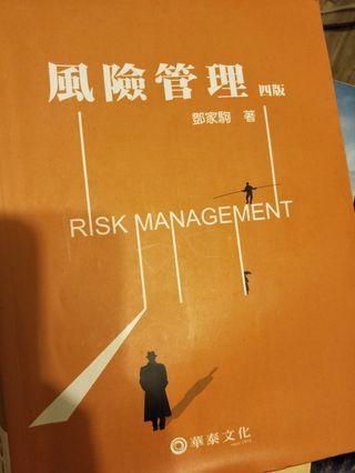 風險管理 四版