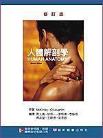護理二手書籍-人體解剖學