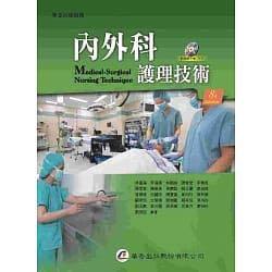 護理二手書籍-內外科護理技術