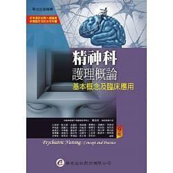 護理二手書籍-精神科護理概論