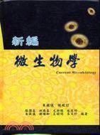 護理二手書籍-微生物學