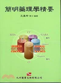 護理二手書籍-簡明藥理學精要