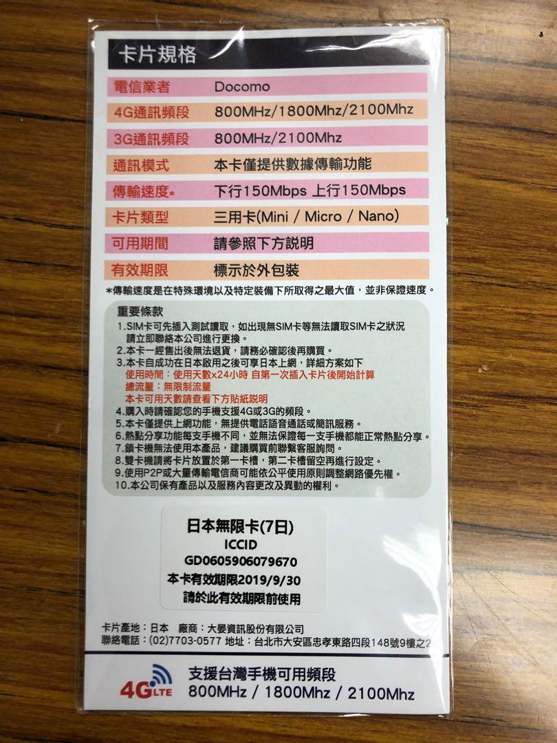 9/30前。日本7日無限吃到飽sim卡。上網卡。網路卡