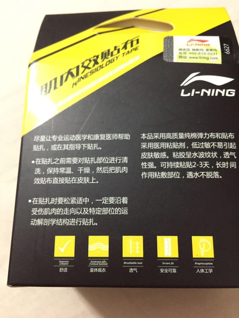 BN Li Ning Kinesiology Tape KT tape