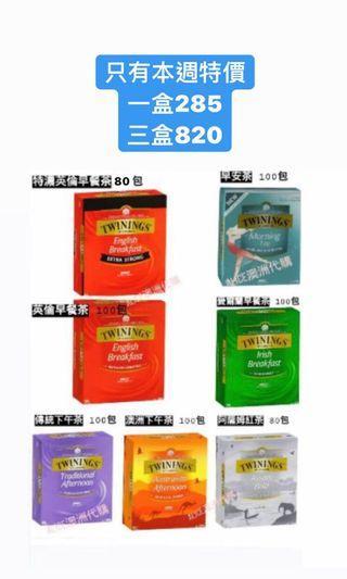 澳洲代購🦘本週特價! Twinings 英國唐寧茶