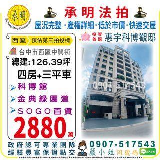 西區中興街359號15F-1 惠宇科博觀邸  4房雙主臥三平車 2880萬