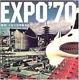 1970年 日本万国博覧会 岡本太郎 太陽の塔 メダル 太陽之塔 紀念幣 expo70