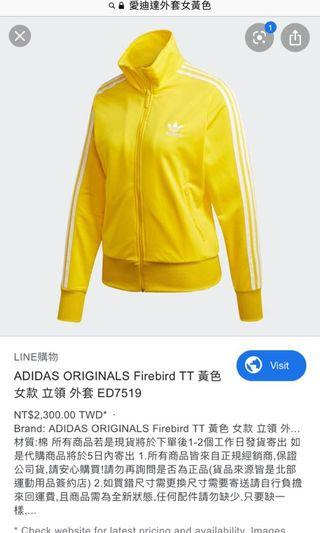 正品 adidas 立領亮黃外套