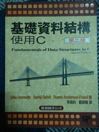 基礎資料結構使用C 二版