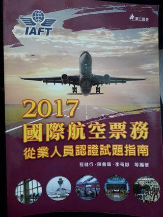 2017國際航空票務從業人員認證試題指南(都可議價空間)