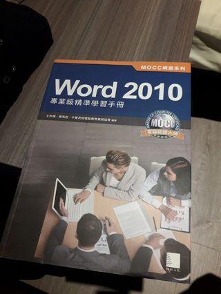 Word 2010專業級精準學習手冊(有附光碟)(可議價空間)300~400價位