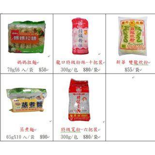 維力麵/龍口粉絲/新華雙龍炊粉